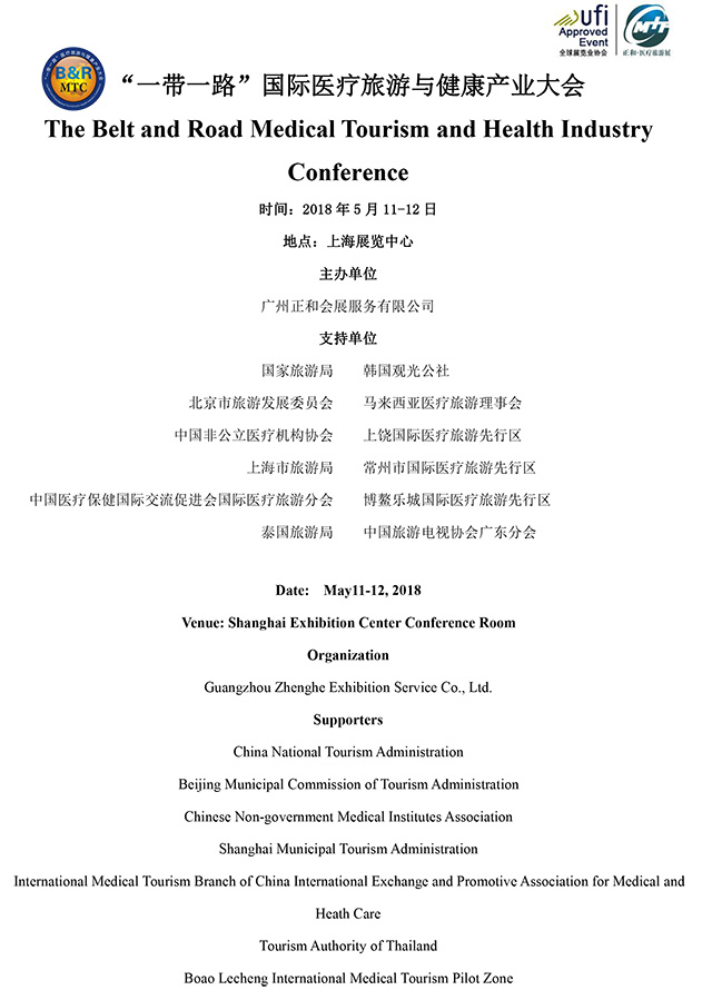 Invitation letter of the forum the 10th china international medical current locationhometravelstay invitation letter of the forum stopboris Images